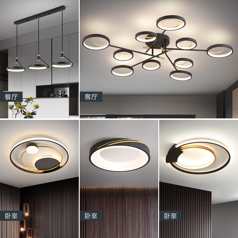 Living room lamp simple modern atmosphere home light luxury LED ceiling lamp dining room bedroom Nordic lighting whole house package