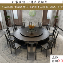 Hotel electric dining table Large round table 20 people New Chinese hotel solid wood large round table Household dining table 15 people round table