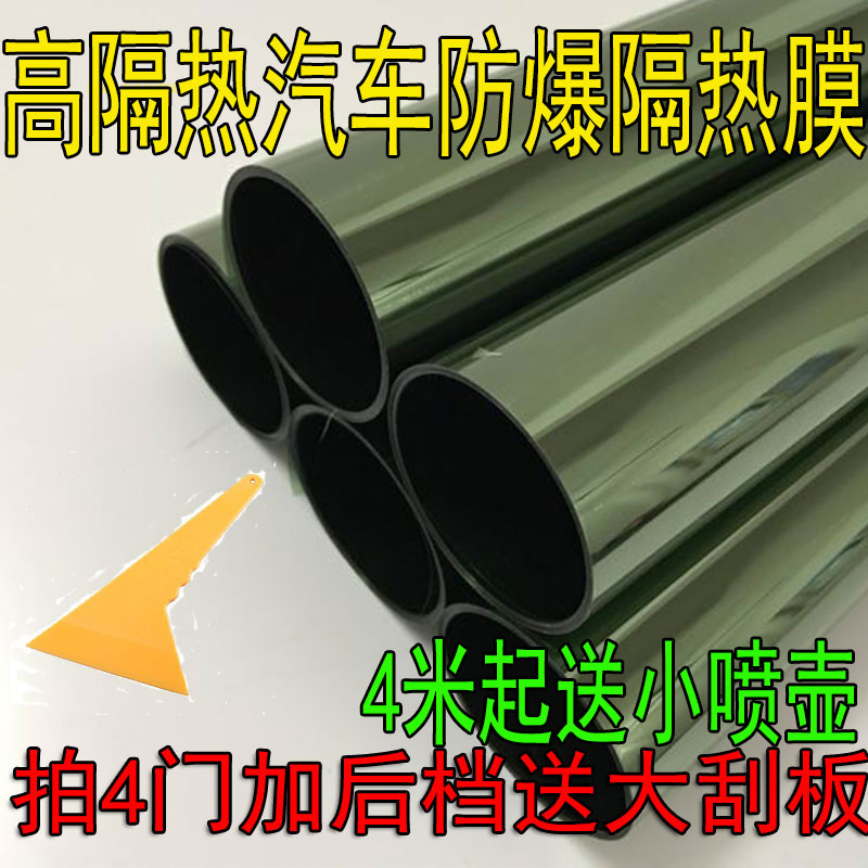 Promotional car foil, van foil, explosion-proof membrane, solar film, car insulation film, window film