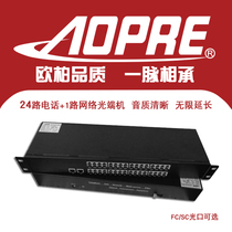 Aopre 24-Way Telephone optical-end machine plus 1-Way network optical-end machine single-mode single-fiber fc interface 20km lightning protection