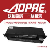 AOPRE 24-way Telephone Optical end Machine плюс 1-way net Optical end Machine однорежимный однотонный интерфейс fc 20km молниезащита