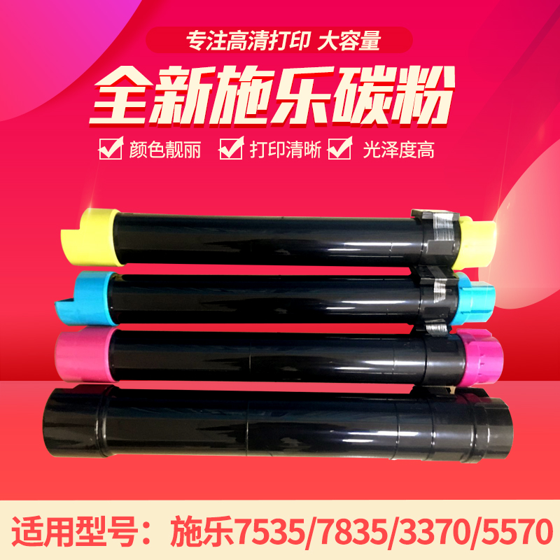 Full record color 2260 3370 5570 7535 7835 dedicated foreign original disassembler toner monochrome