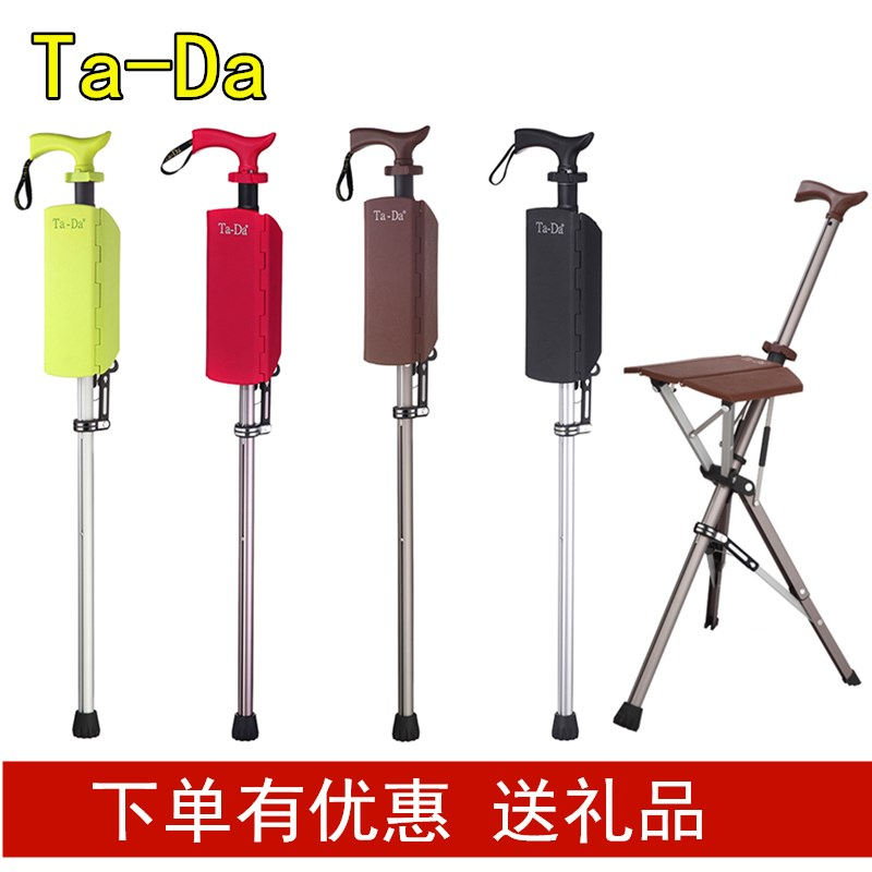 Import aluminum alloy light folding crutch chair old mans seat crutch stool Taiwan shrinks cane chair stool
