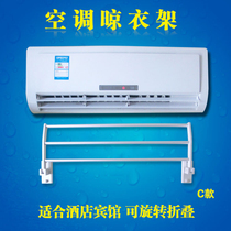Hotel Hotel Air conditioning drying rack dryer drying rack hotel folding clothes drying rack