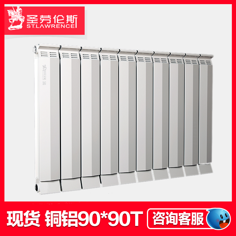 [Spot 90*90T] St. Lawrence radiator home copper aluminum living room wall-mounted bedroom plumbing heat sink