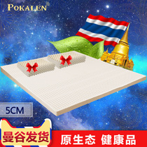 POKALEN Thai natural latex mattress pure imported 1 51 8m bed 5cm rubber tatami