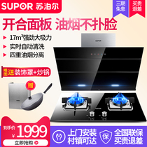 Supor J613 QB506 range hood gas stove package automatic cleaning gas stove set Combination side suction