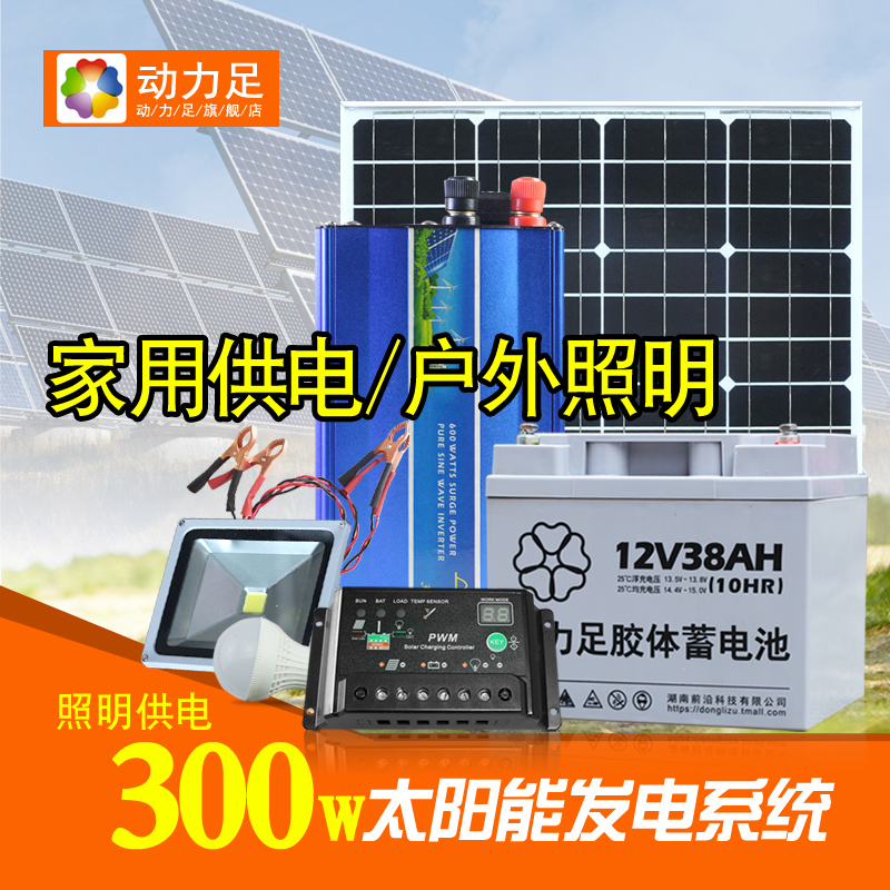 Full Outdoor Solar Panel Photovoltaic Generator with Power Foot 300W Generation System