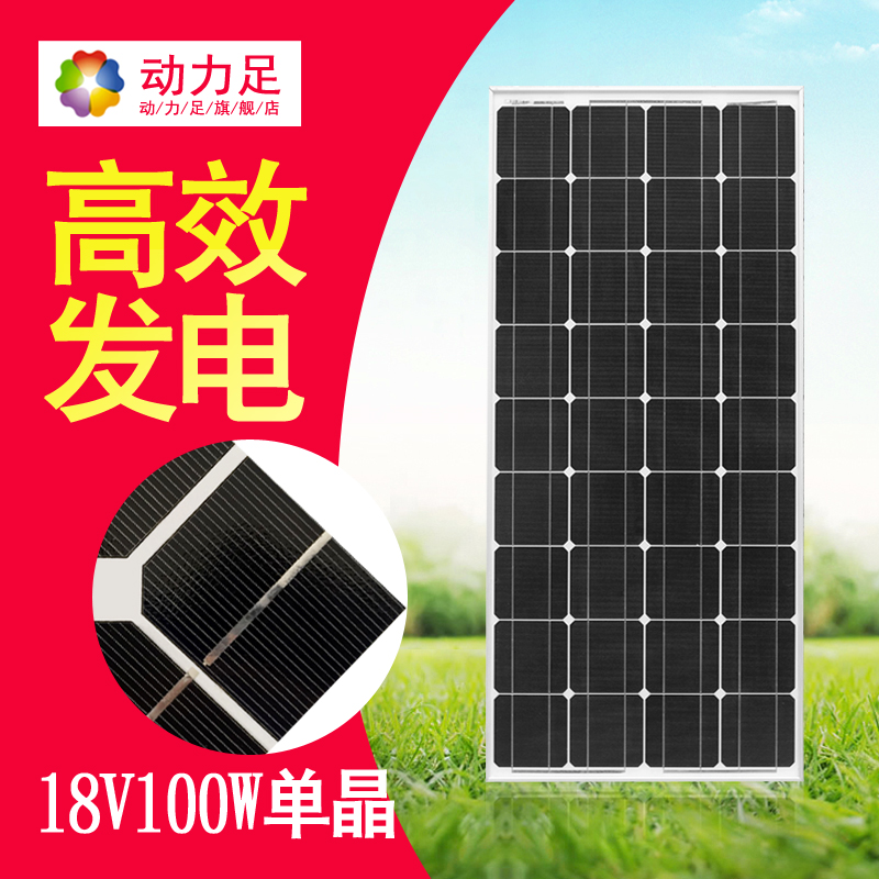 Power foot 12V 100W watt single crystal silicon panels solar charger panels for photovoltaic household power generation system components