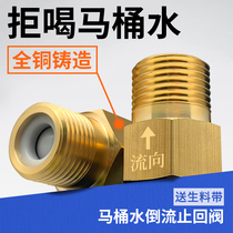 4-point one-way check valve anti-water toilet toilet back flow back water check valve water heater water pipe check valve