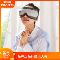 Times relaxed iSee16 Eye Massager Eye protector eye heat therapy eye massage relieve fatigue