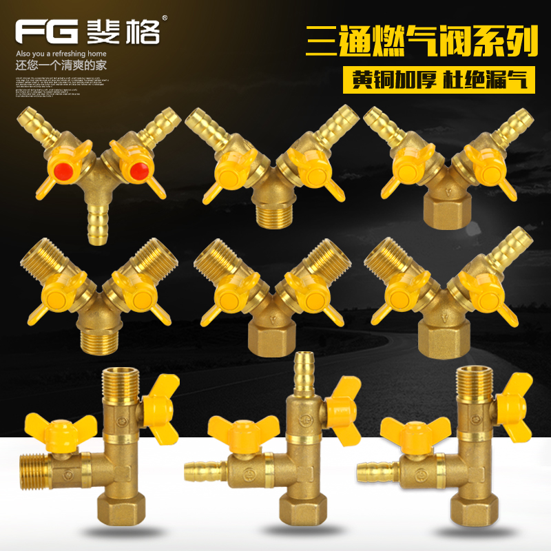 All-copper thickened gas valve gas three-way valve 4-point pipe gas water heater one-two-ball valve switch