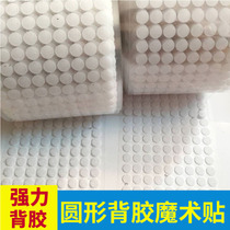 Punch-type round self-adhesive double-sided back glue magic sticker mother buckle belt home kindergarten wall paste