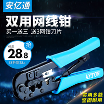 An Yitong AYTON multi-function cable clamp network phone Crystal Head double-use crimping tool