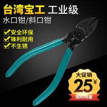 Bao workers 5-inch nozzle pliers with Spring 5-inch oblique mouth pliers cutting wire pliers oblique mouth pliers cutting pliers mini pliers
