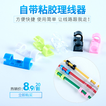 Wire mesh Wall Sticker wire network cable fixed wire buckle self-adhesive wire clamp Finishing storage 20 per box