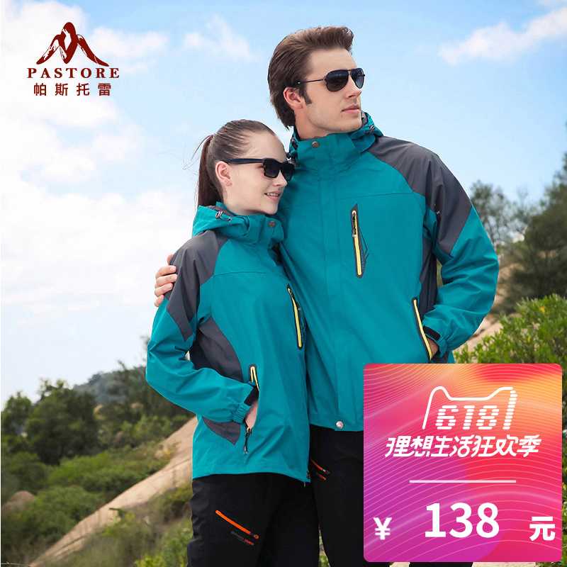 Outdoor Jackets Men's Spring and Autumn and Winter Thin Single-layer Tibet Tourism Waterproof Jacket Mountaineering Clothing Women's Tide