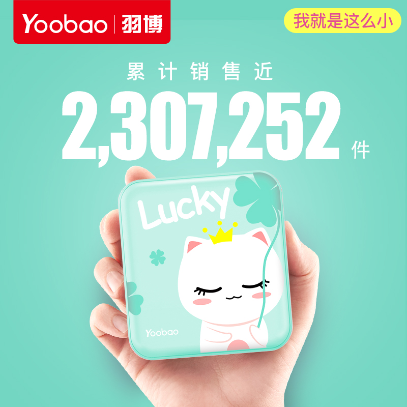 [The goods stop production and no stock]Yu Bo charge treasure mini portable cute universal 10000 Ma small cartoon super cute mobile power