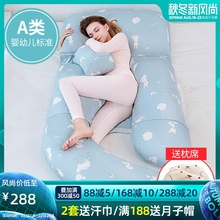 Pregnant women pillow waist side sleeping pillow sleeping side sleeping pillow during pregnancy abdominal pillow U type summer multifunctional pregnant women pillow