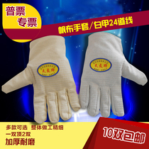 Double-decker full canvas labor protection products Gloves cotton welder work wear-resistant thickening full lining 24 line protection