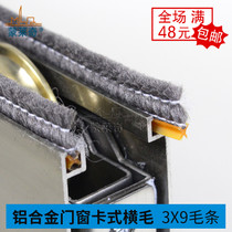 Monlechi 90 aluminum alloy door and window card seal Strip 73 window bottom Windproof bar upper and lower beam groove wool