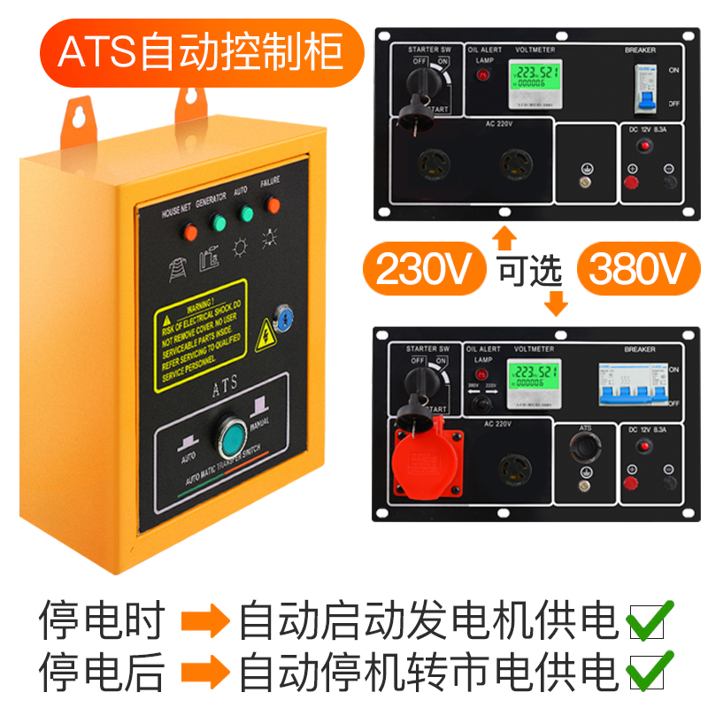 Gasoline diesel fully automatic ATS power failure self-start controller