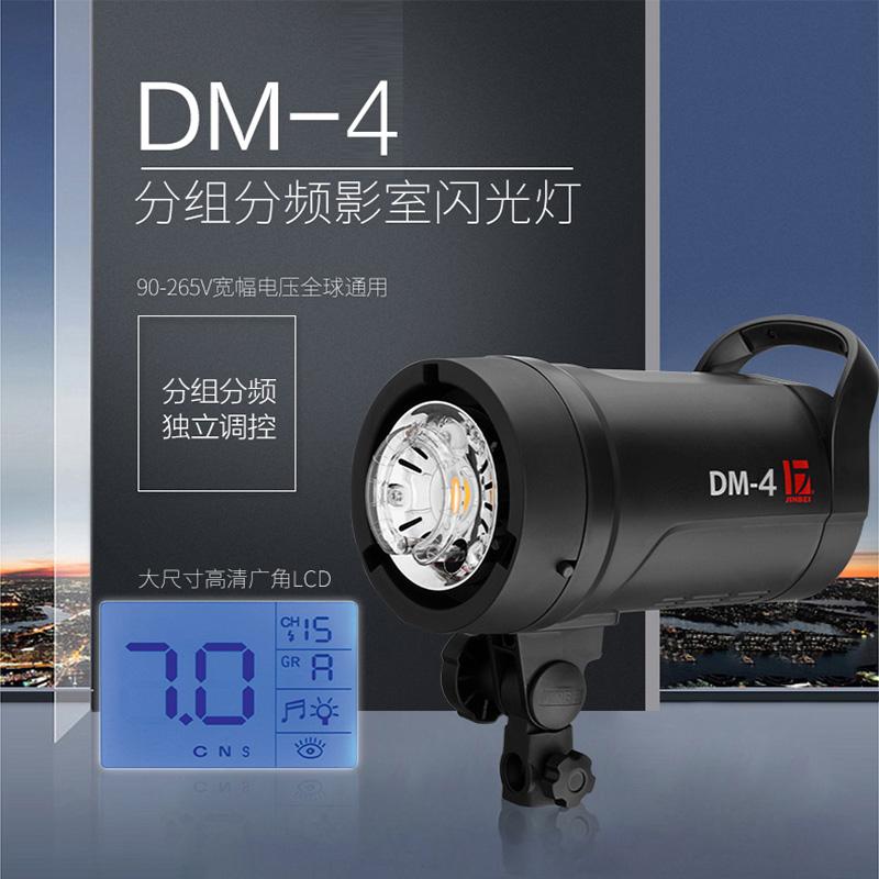 Kimberly DM4 upgrade flash 400W photo lamp like clothing childrens e-commerce photo light complement studio