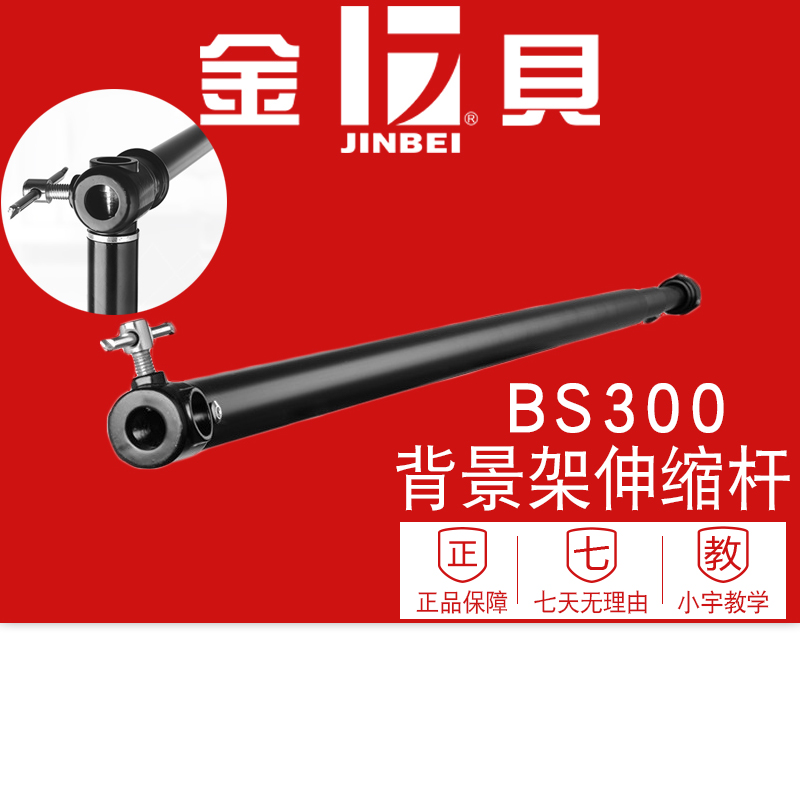 Kimberly BS300 background frame telescopic rod hanging background cloth background paper support bar 3 meters-1.25 meters universal interface for a variety of light frames