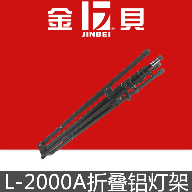Kimber L-2000A folding aluminum light frame out to carry light and easy to collect