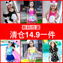 Clearance 1 piece of 14.9 yuan childrens swimsuit girls boys in the size of childrens princess skirt-style baby hot spring swimsuit