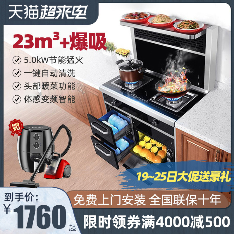 Xinfei integrated stove steaming and baking elimination box one frequency conversion somatosensory motor Automatic cleaning side suction exhaust hood home