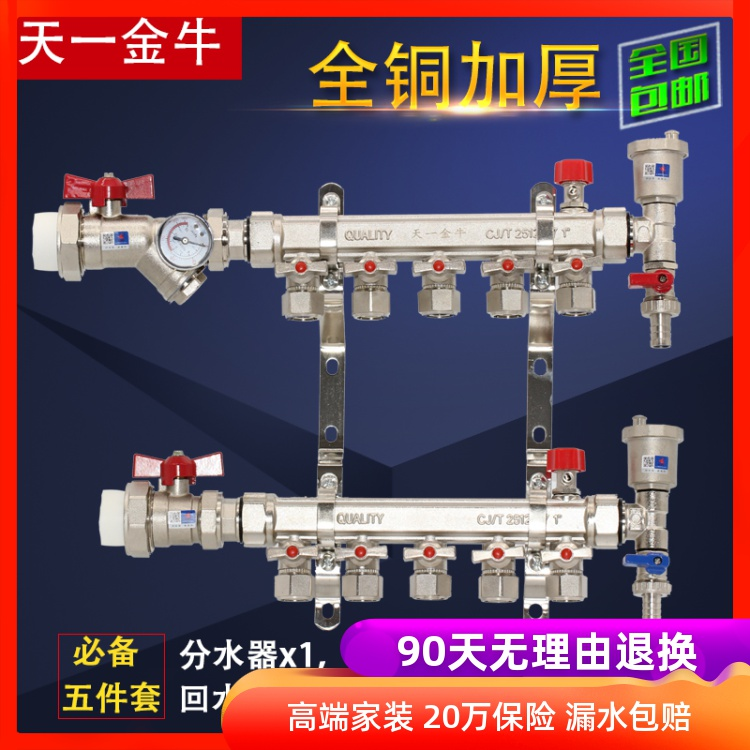 Tianyi Taurus geothermal water collector and distributor geothermal pipe 4 routes 5 routes 6 routes inlet and return water valve PERT pipe all copper in one