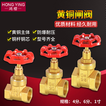 Household water gate valve full copper 4 minutes 6 minutes 1 inch DN15 20 25 pipe water meter switch valve