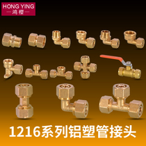 1216 aluminum-plastic fitting copper fittings accessories home solar water heater 4 sub-connector three-way ball valve elbow