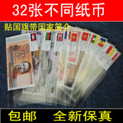 Shipping 32 different foreign currency notes of foreign currency currency really world monetary gift