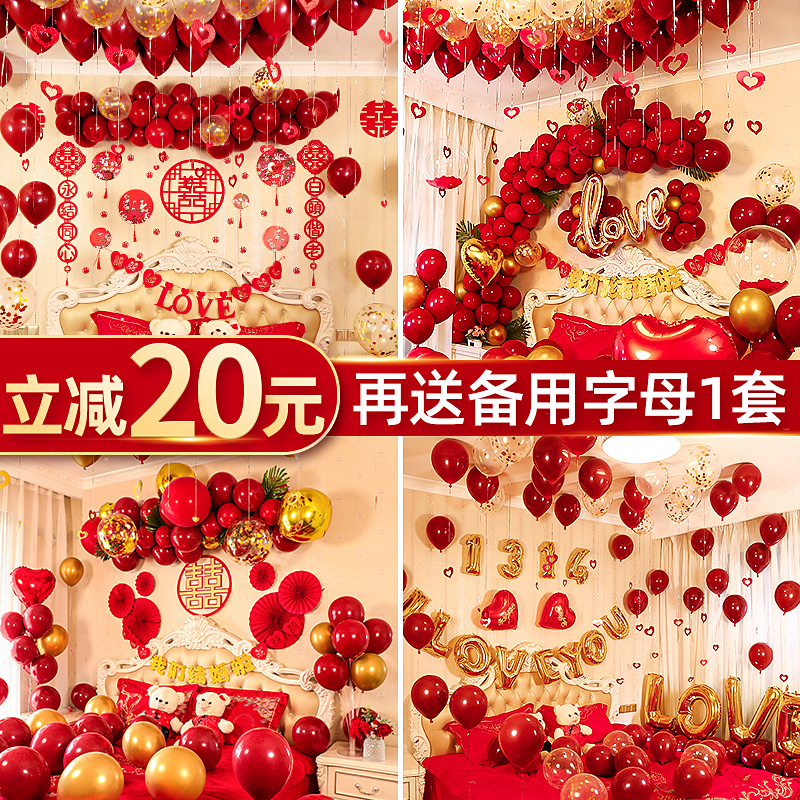 Wedding room arrangement balloon decoration creative romantic wedding scene mens wedding supplies wedding package