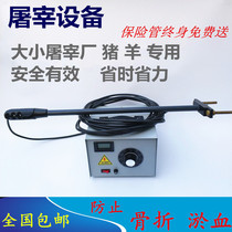 Household slaughtering equipment kill pig equipment Electric hemp electric hemp pig machine electric stun pig sheep Special
