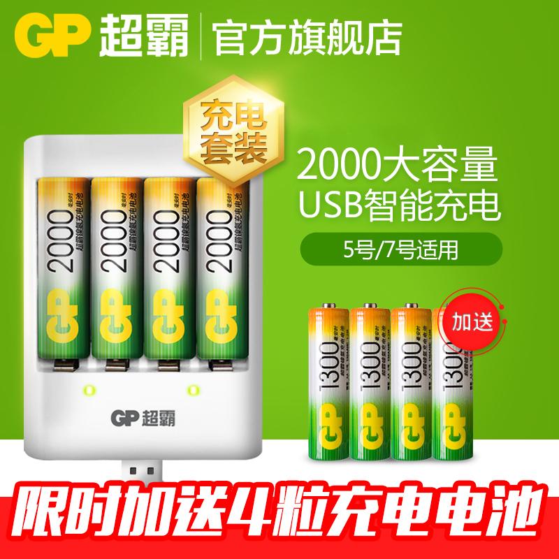 GP Speedmaster Rechargeable Battery No 5 No 7 Ni-MH Set No 5 No 7 Home 2000 mAh charger