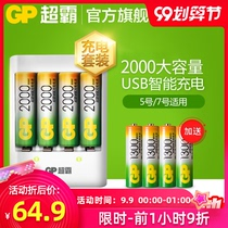 GP SuperCharge Rechargeable Battery No. 5 No. 7 Nickel Hydride Set No. 5 No. 7 Household 2000 mAh Charger