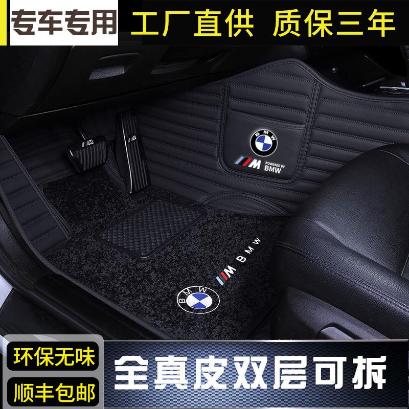 Leather car foot pad new BMW5 series 3 series GT series X1X3X4X5X6X7530li320li fully surrounded mat