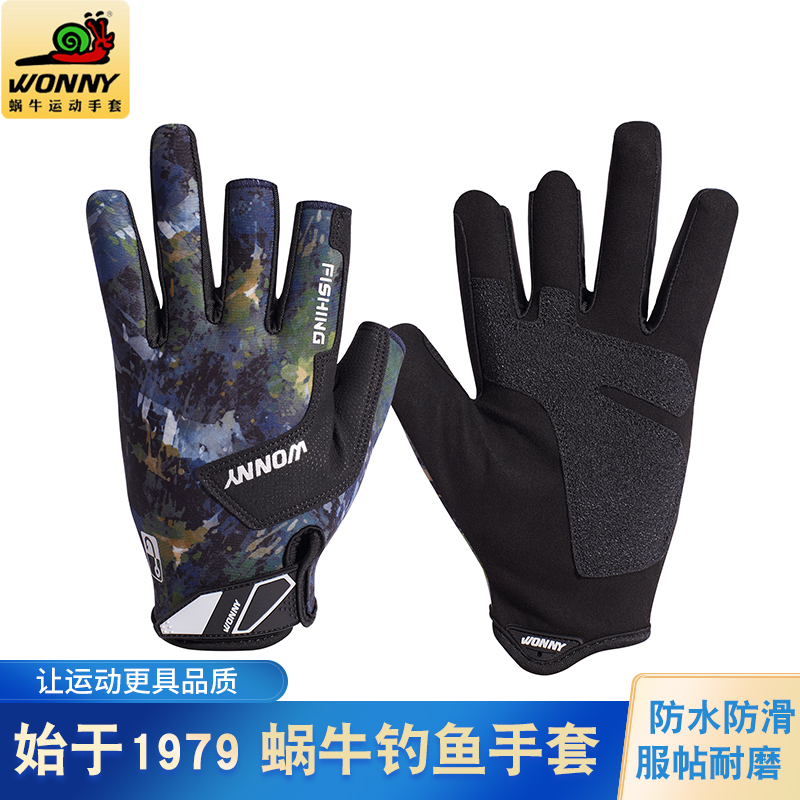 Snail fishing gloves mens summer thin anti-sting waterproof professional Lua fishing equipment exposed three fingers flying anti-slip