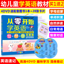 Genuine primary school first grade children zero basic learning English teaching materials film Enlightenment early teaching CD dvd disc