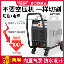 Songle LGK-80 120 plasma cutting machine built-in air pump 220v small welding dual-use industrial grade 380v