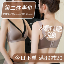 Thin non-rimmed underwear womens suit gather large bra small adjustment to receive deputy milk anti-sagging comfort bra