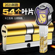 54 blade anti-theft door lock core super C-class universal household entry iron door Entry door change lock core All copper bd