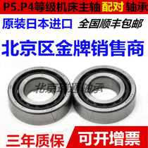 Paired bearings 7200 7201 7202 7203 7204 7205 7206 7207A B C P5P4