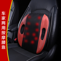 Car two-use electric massage waist by the car waist back massage cushion heating home chair cushion gift elders