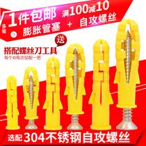 Petit jaune poissons en plastique tube dexpansion vis dexpansion boulon plug up plug 6 8 10 12mm autotaraudeuse Vis Ensemble