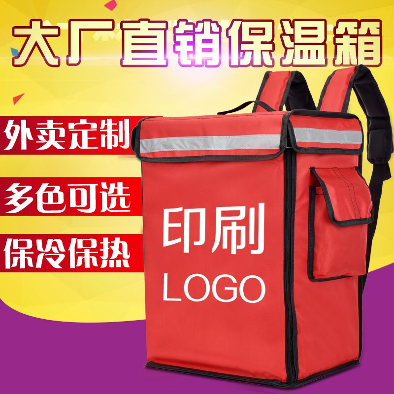 42 liters hungry hummingbird takeaway box US group to send lunch box shoulder thickening insulation box takeaway delivery box