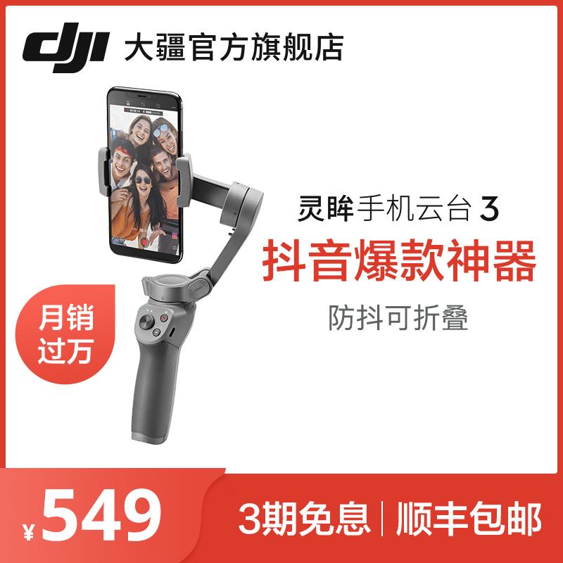 DJI Daji Lingji téléphone mobile cloud top 3 anti-shake stabilisateur de téléphone mobile pliable portable cloud top vlog